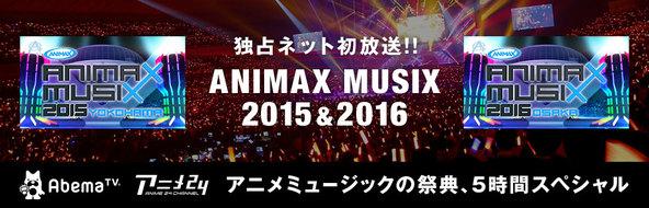 「『ANIMAX MUSIX 2015&2016』アニメミュージックの祭典5時間SP」 (okmusic UP's)