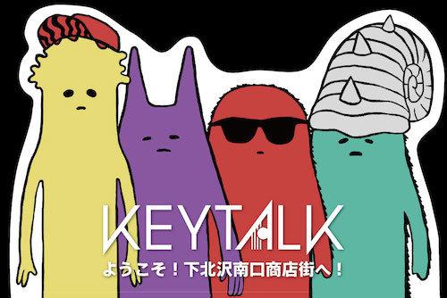 下北沢南口商店街「KEYTALKウィーク」 (okmusic UP's)