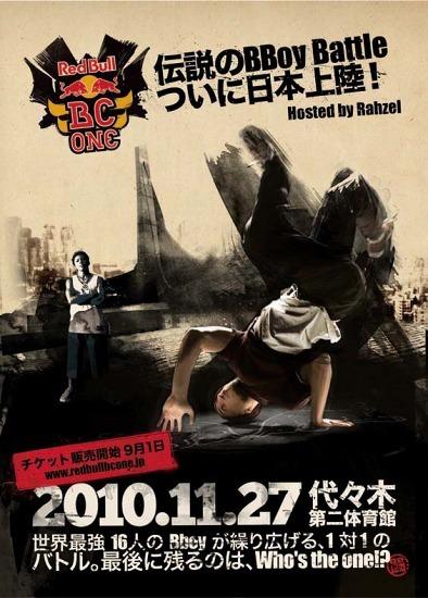 世界最高峰ブレイクダンス・バトル『Red Bull BC One』、日本初上陸 (c)Listen Japan