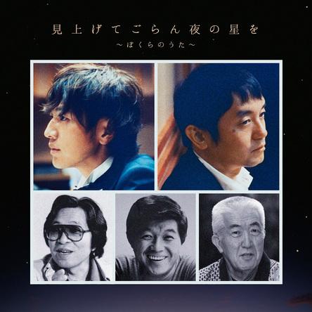 配信シングル「見上げてごらん夜の星を 〜ぼくらのうた〜」 (okmusic UP's)