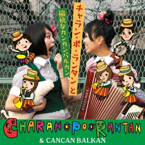 """レトロ・ユニット""""チャラン・ポ・ランタン"""" (c)Listen Japan"""