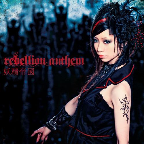 妖精帝國「rebellion anthem」ジャケット画像 (c)ListenJapan