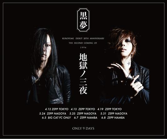 黒夢 『地獄の三夜』 (okmusic UP\'s)