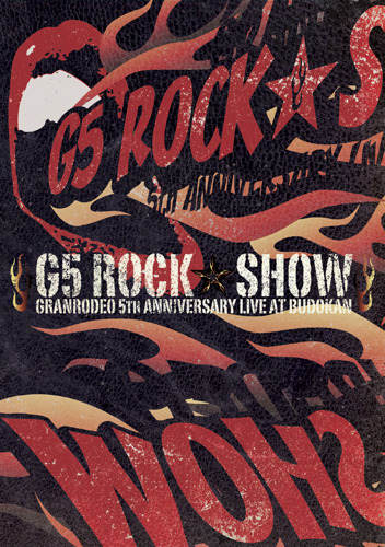 GRANRODEO「GRANRODEO LIVE AT BUDOKAN 〜G5 ROCK★SHOW〜」ジャケット画像 (c)ListenJapan