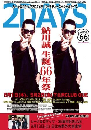 """「鮎川誠 生誕66年祭!""""GOLDEN 66"""" シーナ&ロケッツ2DAYS」ライブフライヤー (okmusic UP\'s)"""