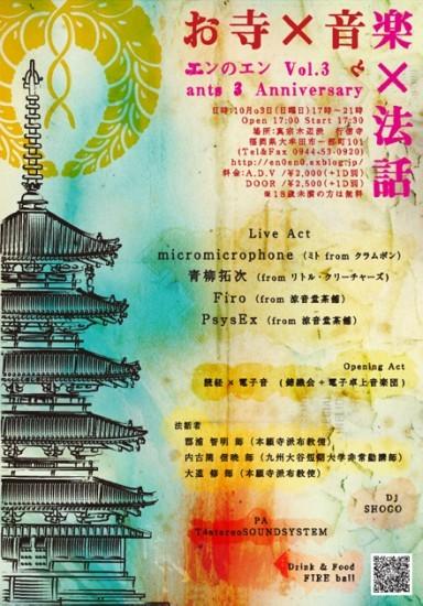 福岡県の行信寺で音楽イベント『エンのエン Vol.3』開催 (c)Listen Japan