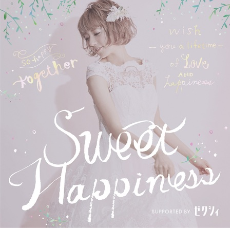 アルバム『Sweet Happiness SUPPORTED BY ゼクシィ』 (okmusic UP's)