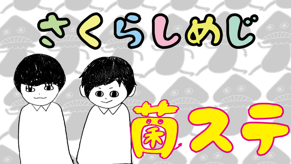 「菌曜ステーション」ロゴ (okmusic UP\'s)
