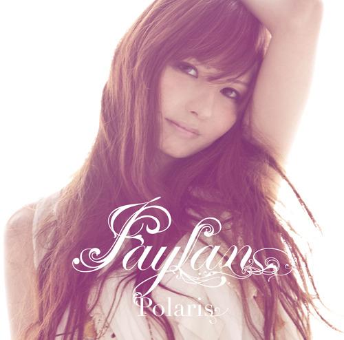 飛蘭『Polaris』初回限定盤ジャケット画像 (c)ListenJapan