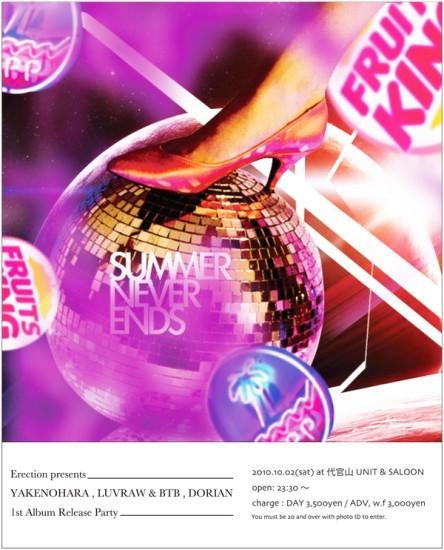 やけのはら、LUVRAW&BTB、Dorian、1stアルバムリリパ10月に開催 (c)Listen Japan