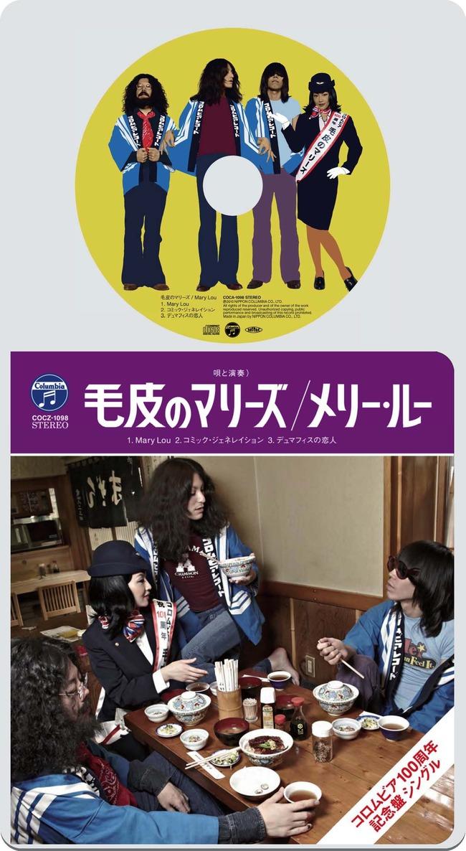 毛皮のマリーズのメジャー1stシングル初回盤は「コロちゃんパック」仕様 (c)Listen Japan