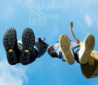 コブクロ初のカヴァーアルバム『ALL COVERS BEST』限定盤A (c)Listen Japan