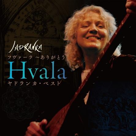 アルバム『Hvala(フヴァーラ ~ありがとう) ヤドランカ・ベスト』 (okmusic UP's)
