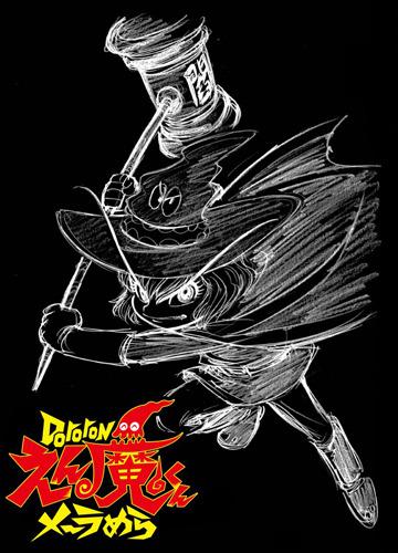 「Dororonえん魔くん メ〜ラめら」メインビジュアル(※画像は開発中のものです) (C)2010 Go Nagai・Sae AMATSU/Dynamic Production