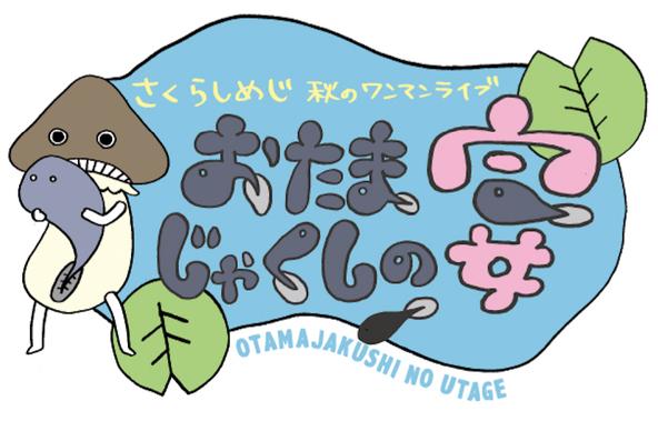 「おたまじゃくしの宴」ロゴ (okmusic UP's)