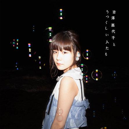 ミニアルバム『吉澤嘉代子とうつくしい人たち』【通常盤】(CD) (okmusic UP's)
