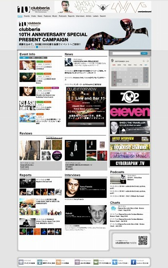 クラブ情報サイト「クラベリア」10周年キャンペーンサイトがオープン (c)Listen Japan