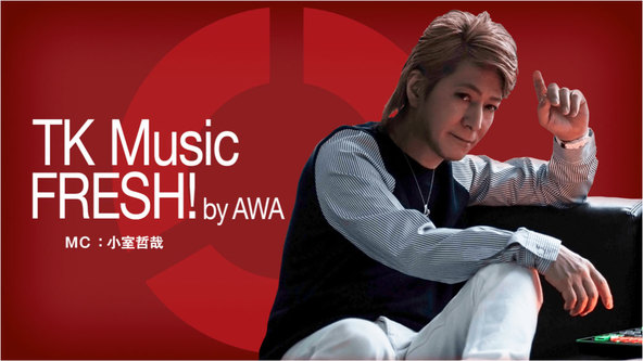 「TK MUSIC FRESH! by AWA」 (okmusic UP\'s)
