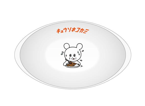 """""""辛あわせ""""ネズミくんカリー皿 (okmusic UP's)"""