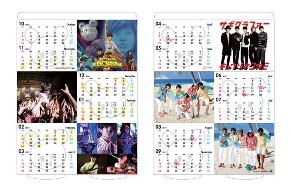 "DVD / Blu-ray発売記念""夏っぽいことしてる""カレンダー (okmusic UP's)"