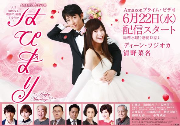 ドラマ『はぴまり~Happy Marriage!? ~』 (okmusic UP's)