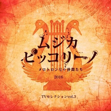 配信限定アルバム『ムジカ・ピッコリーノ メロトロン号の仲間たち 2016 TVセレクション vol.3』 (okmusic UP's)