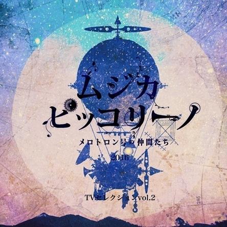 配信限定アルバム『ムジカ・ピッコリーノ メロトロン号の仲間たち 2016 TVセレクション vol.2』 (okmusic UP's)