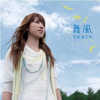 吉岡亜衣加「舞風」ジャケット画像 (c)ListenJapan