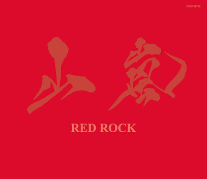 アルバム『RED ROCK』 (okmusic UP's)