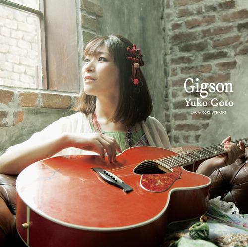 後藤邑子『Gigson』ジャケット画像 (c)ListenJapan