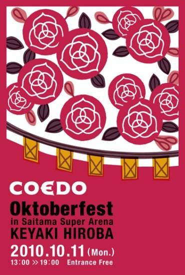 キセル、copa salvo出演『コエドビール祭 2010』10月開催 (c)Listen Japan