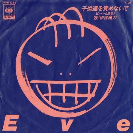 伊武雅刀「子供たちを責めないで」のジャケット写真 (okmusic UP\'s)