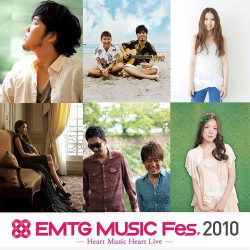コブクロ、一青窈、秦 基博らが出演するフェス「EMTG MUSIC Fes.2010」開催 (c)Listen Japan