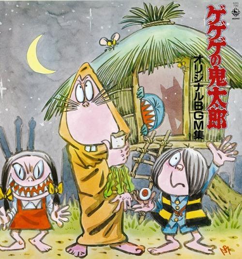 【参考写真】1981年発売LP『ゲゲゲの鬼太郎 オリジナルBGM集』 K22G-7042 (C)水木プロ (c)Listen Japan