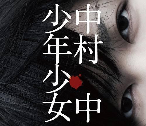 中村 中4thアルバム『少年少女』 (c)Listen Japan