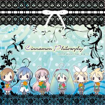 OSTER project『Cinnamon Philosophy(シナモン フィロソフィー)』ジャケット画像 (C)Crypton Future Media, Inc. VOCALOIDはヤマハ株式会社の登録商標です。 (c)ListenJapan