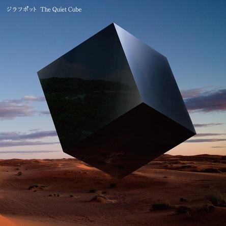 ミニアルバム『The Quiet Cube』 (okmusic UP's)