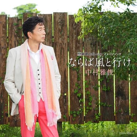 シングル「ならば風と行け」(CD+DVD) (okmusic UP's)