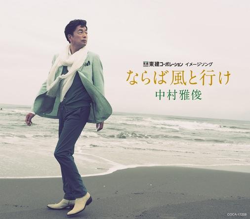 シングル「ならば風と行け」(CD) (okmusic UP's)