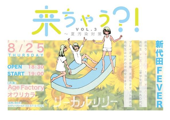 リーガルリリー夏休み企画『来ちゃう?!vol.3』〜夏汚染対策〜 POP (okmusic UP's)