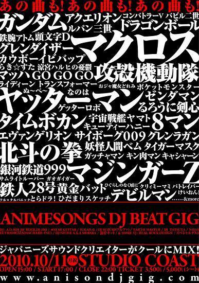 サウンドクリエーター達が日本のアニメソングをアレンジ&リミックス「ANIMESONGS DJ BEAT GIG'10」開催 (c)Listen Japan