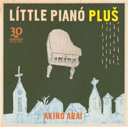 アルバム『リトルピアノ・プラス』 (okmusic UP's)