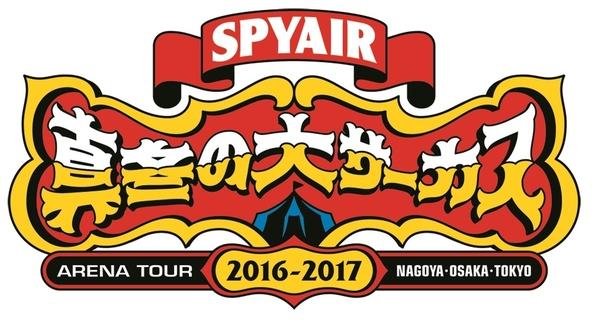 「SPYAIR ARENA TOUR 2016-2017『真冬の大サーカス』」ロゴ (okmusic UP's)