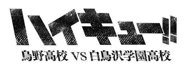 アニメ『ハイキュー!!』ロゴ (c)古舘春一/集英社・「ハイキュー!! 3rd」製作委員会・MBS(okmusic UP's)