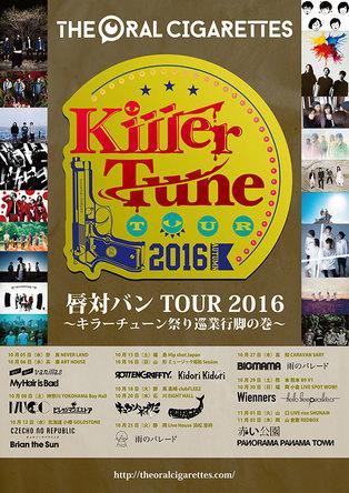 「唇対バンTOUR 2016〜キラーチューン祭り巡業行脚の巻〜」 (okmusic UP's)