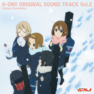 『K-ON!! ORIGINAL SOUND TRACK Vol.2』ジャケット画像 (C)かきふらい・芳文社/桜高軽音部 (c)ListenJapan