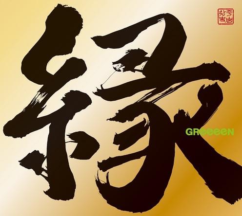 アルバム『縁』【初回限定盤A】(CD+DVD+GOODS) (okmusic UP's)