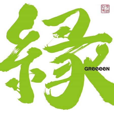 アルバム『縁』【通常盤】(CD) (okmusic UP's)