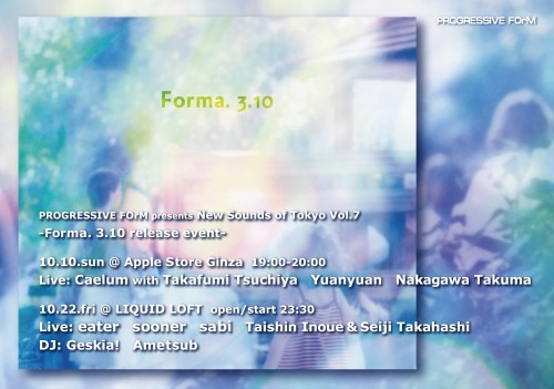 【PROGRESSIVE FOrM】コンピ・シリーズ『Forma』の新作リリパ開催 (c)Listen Japan