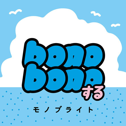 配信シングル「bonobonoする」 (okmusic UP's)
